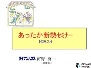 dannetsu_seminar
